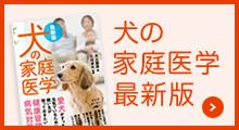 犬の家庭医学 最新版